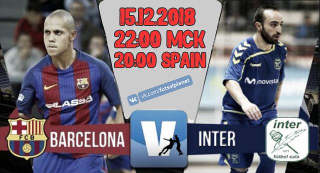 Барселона Ласса,Интер Мовистар,смотреть футзал