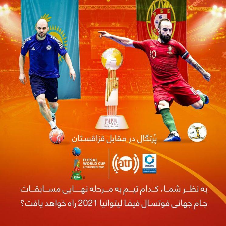 португалия-казахстан-смотреть-минифутбол-футзал-чм2021